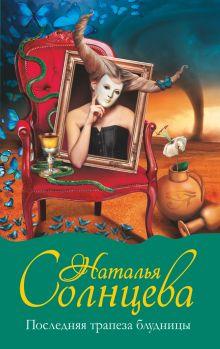 Солнцева Наталья - Последняя трапеза блудницы обложка книги