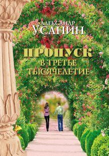 Усанин А.Е. - Пропуск в третье тысячелетие обложка книги