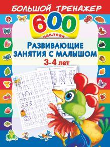 Дмитриева В.Г. - Развивающие занятия с малышом 3-4 лет обложка книги