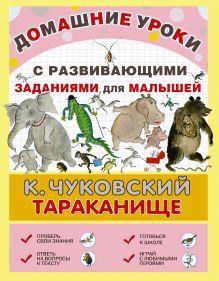 Тараканище обложка книги