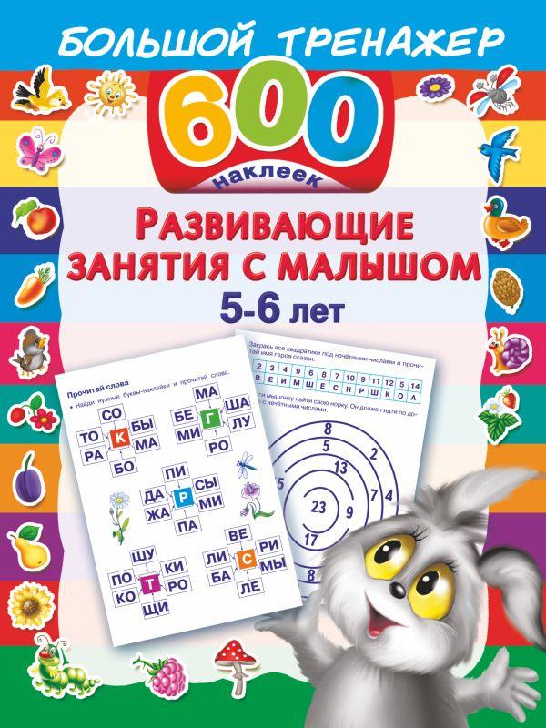 Развивающие занятия с малышом 5-6 лет Дмитриева В.Г.
