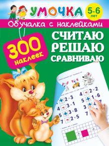 Дмитриева В.Г. - Считаю, решаю, сравниваю. 5-6 лет обложка книги