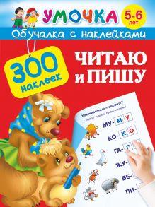 Дмитриева В.Г. - Читаю и пишу . 5-6 лет обложка книги