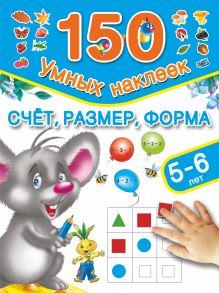 Дмитриева В.Г. - Счет, размер, форма. 5-6 лет обложка книги