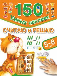 Дмитриева В.Г. - Считаю и решаю. 5-6 лет обложка книги