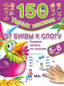 Дмитриева В.Г. - От буквы к слогу. Учимся читать по слогам. 5-6 лет обложка книги