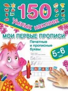 Дмитриева В.Г. - Мои первые прописи: печатные и прописные буквы. 5-6 лет обложка книги