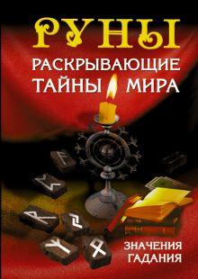 Матвеев С. А. - Руны, раскрывающие тайны мира. обложка книги