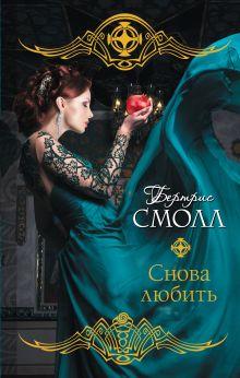 Смолл Б. - Снова любить обложка книги