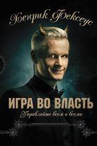 Фексеус Хенрик - Игра во власть' обложка книги