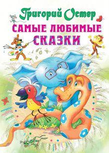 Остер Г.Б. - Самые любимые сказки обложка книги