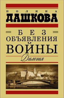 Дашкова П.В. - Без объявления войны. Дилогия обложка книги
