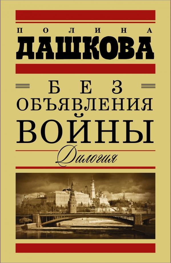 Без объявления войны. Дилогия Дашкова П.В.