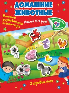Суходольская Е.В., Гурьянова Л. - Домашние животные обложка книги