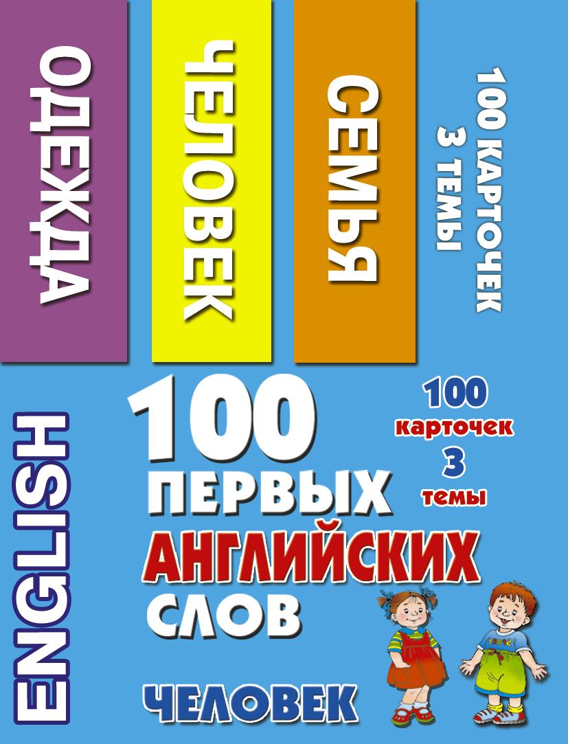 100 первых английских слов. Человек. Набор карточек