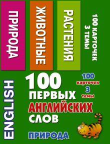 100 первых английских слов. Природа. Набор карточек