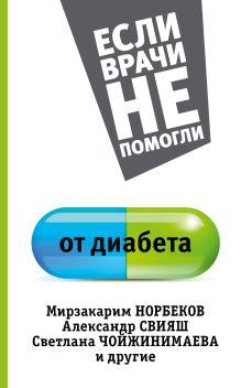 Норбеков М.С.,Свияш А.Г.,Чойжинимаева С.Г. - От диабета обложка книги
