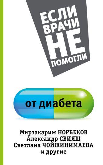 От диабета Норбеков М.С.,Свияш А.Г.,Чойжинимаева С.Г.