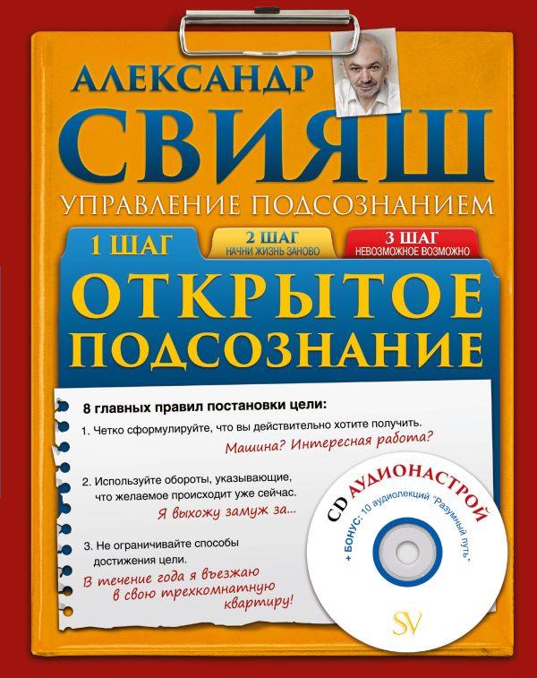 Открытое подсознание Свияш А.Г.