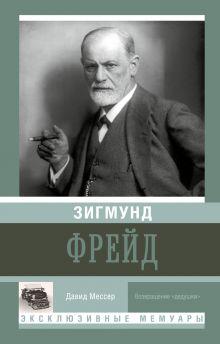 Зигмунд Фрейд обложка книги