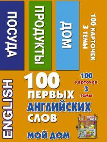 100 первых английских слов. Мой дом. Набор карточек