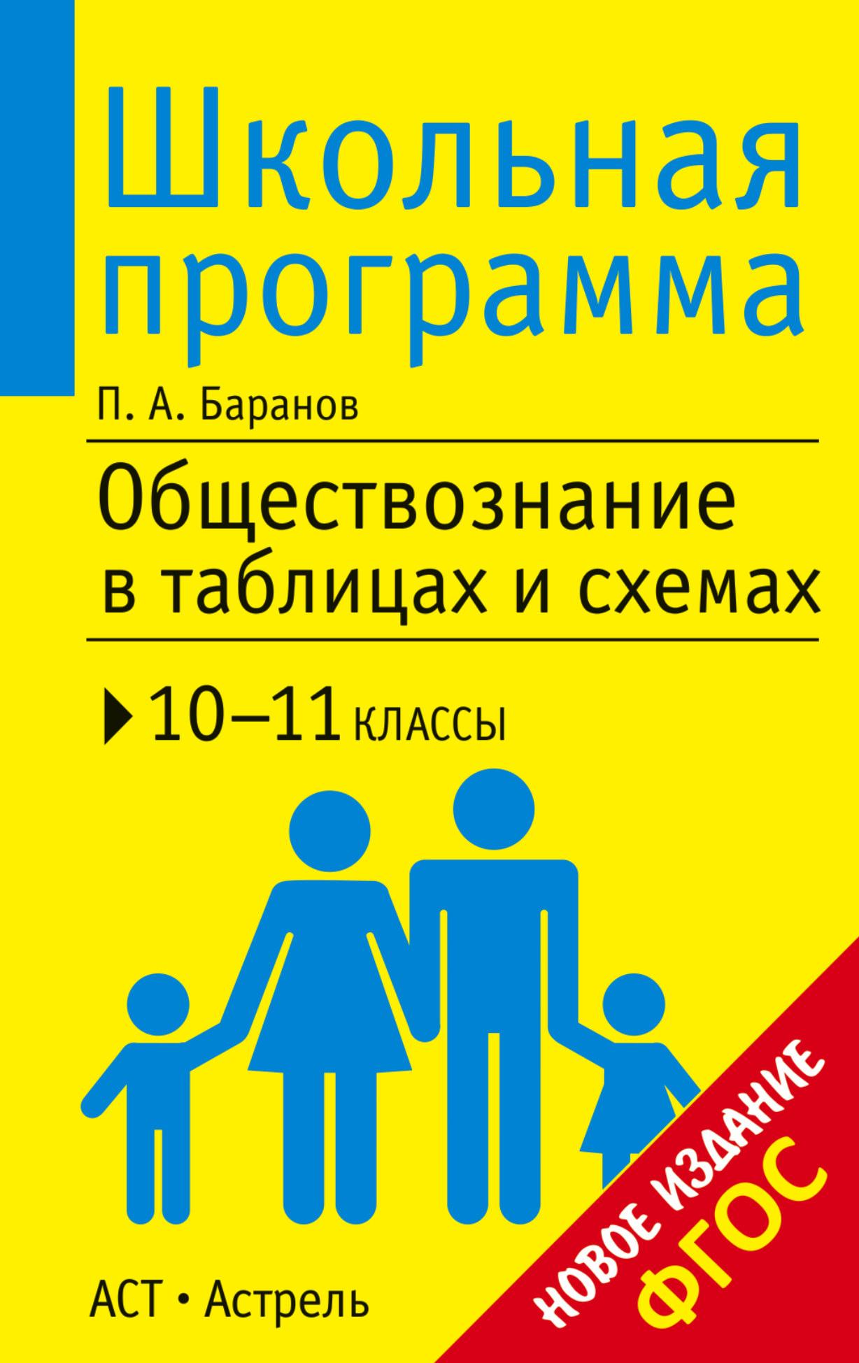 Обществознание в таблицах и схемах. 10-11 классы от book24.ru