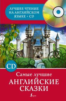 Матвеев С.А. - Самые лучшие английские сказки обложка книги