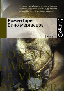 Гари Ромен - Вино мертвецов обложка книги