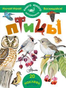 Волцит П.М. - Птицы обложка книги