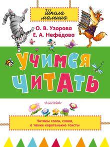 Узорова О.В. - Учимся читать обложка книги