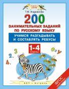 Русский язык. 200 занимательных заданий по русскому языку. Учимся разгадывать и составлять ребусы. 1–4 классы