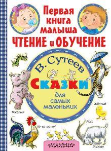 Сутеев В.Г. - Сказки для самых маленьких обложка книги