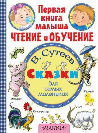 Сказки для самых маленьких Сутеев В.Г.