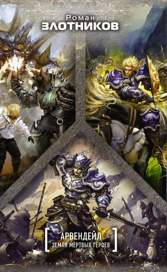 Арвендейл: Земля мертвых героев (комплект из 3 книг) Злотников Р.В.
