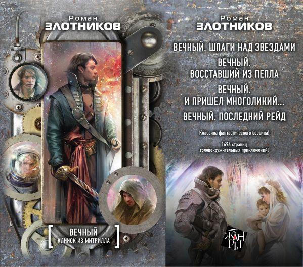 Вечный. Клинок из митрилла (комплект из 4 книг) Злотников Р.В.