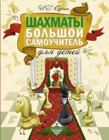 Сухин И.Г. - Шахматы. Большой самоучитель для детей обложка книги