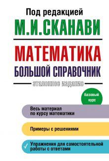 Сканави М.И. - Математика. Большой справочник обложка книги