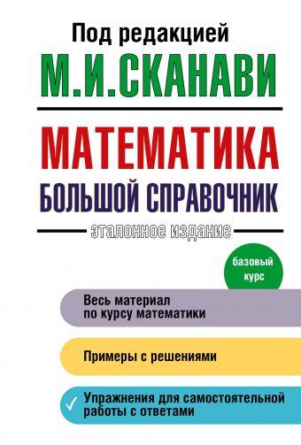 Математика. Большой справочник Сканави М.И.