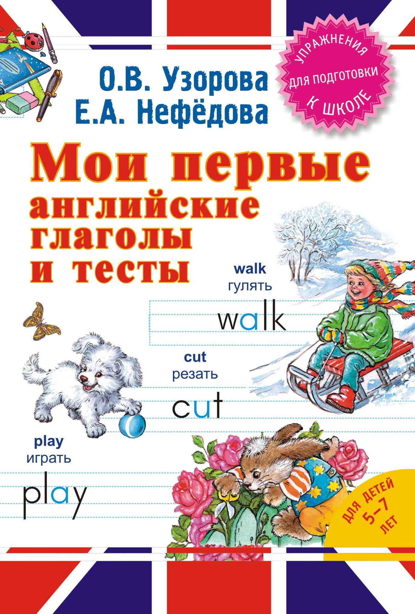 Мои первые английские глаголы и тесты ( Узорова О.В.  )