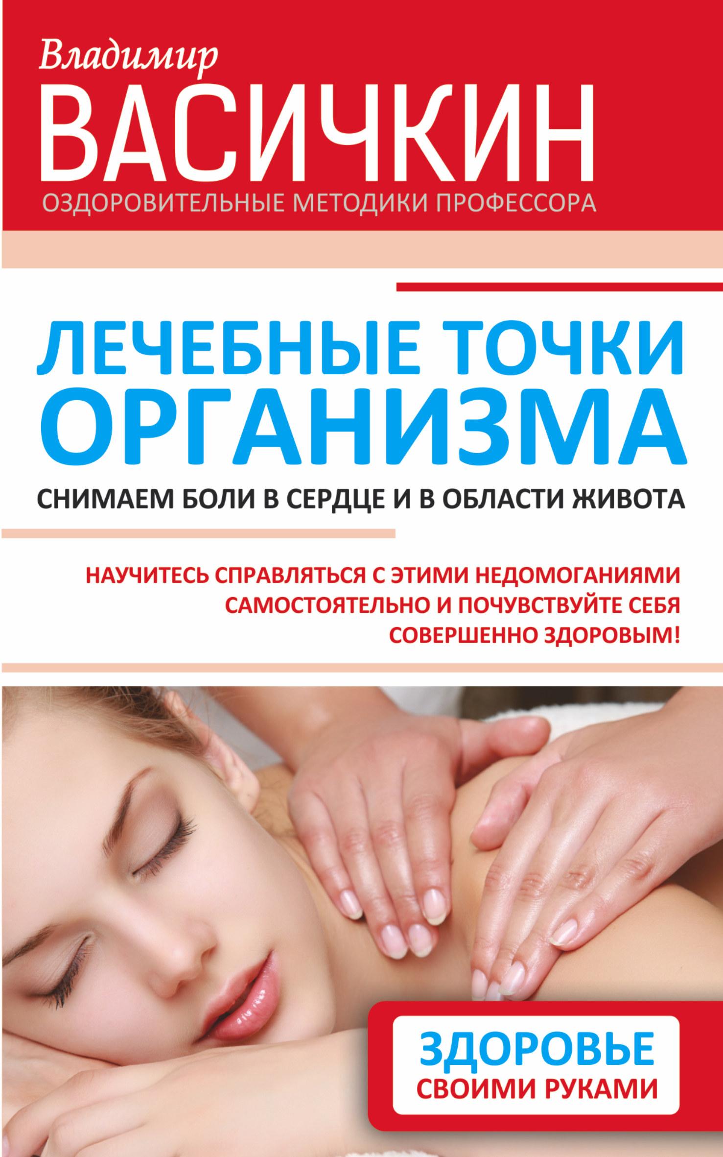 Лечебные точки организма: снимаем боли в сердце и в области живота ( Васичкин В.И.  )