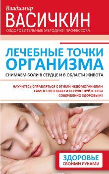 Васичкин В.И. - Лечебные точки организма: снимаем боли в сердце и в области живота обложка книги