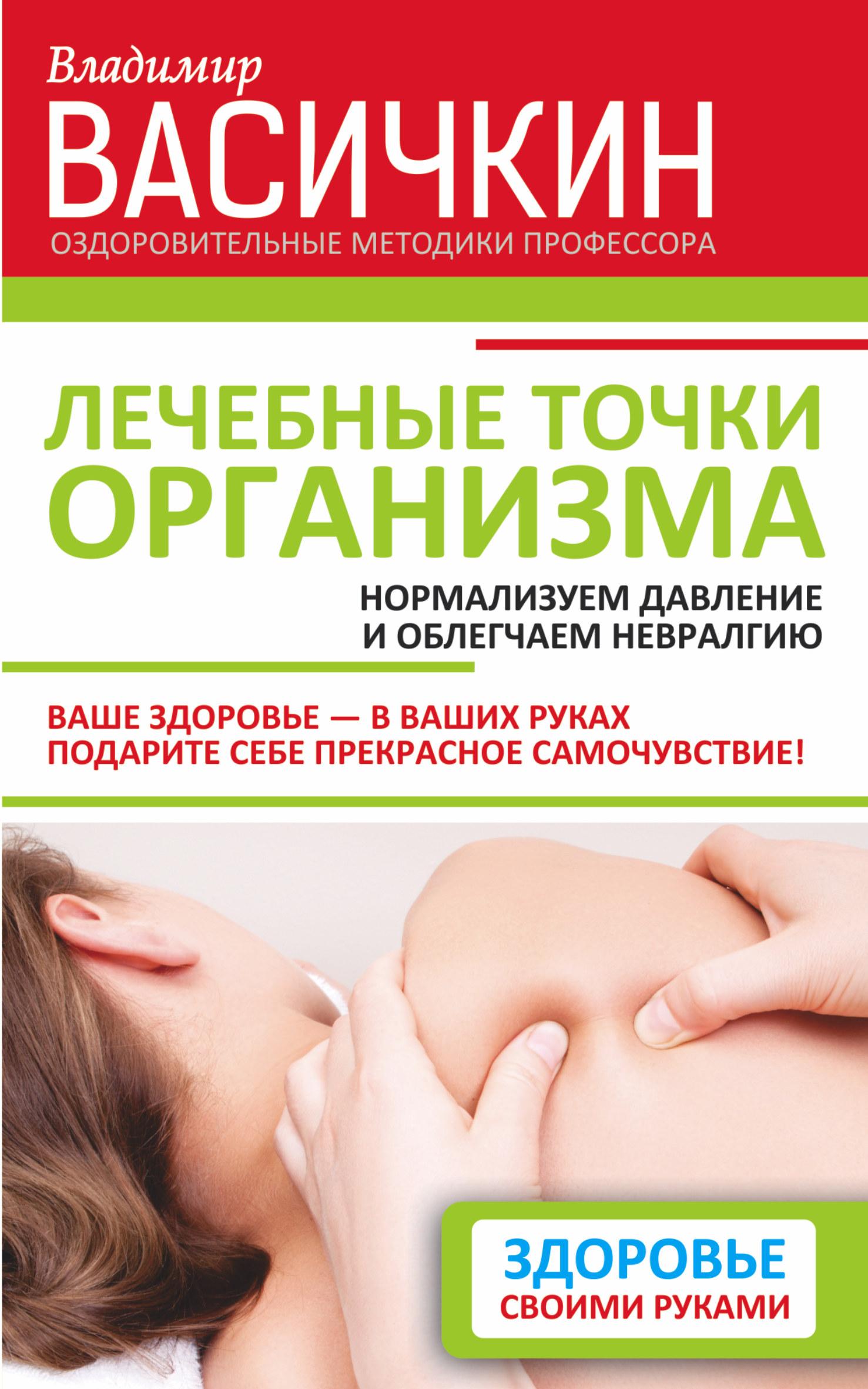 Лечебные точки организма: нормализуем давление и облегчаем невралгию ( Васичкин В.И.  )