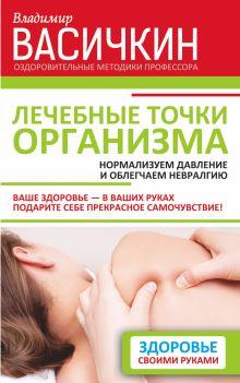 Васичкин В.И. - Лечебные точки организма: нормализуем давление и облегчаем невралгию обложка книги