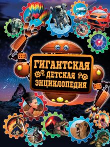 Кошевар Д.В. - Гигантская детская энциклопедия обложка книги