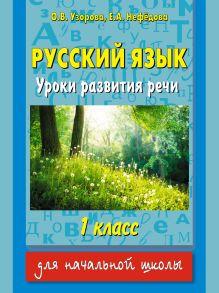 Узорова О.В. - Русский язык. Уроки развития речи. 1 класс обложка книги