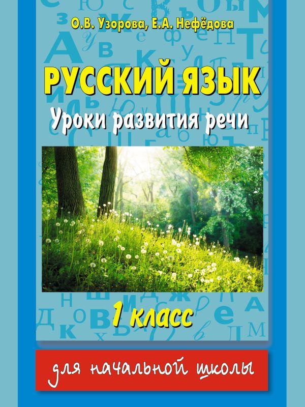Русский язык. Уроки развития речи. 1 класс Узорова О.В.