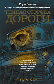 Артемьева М.Г. - Темная сторона дороги обложка книги