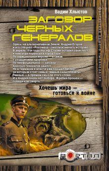 Хлыстов Вадим - Заговор черных генералов обложка книги