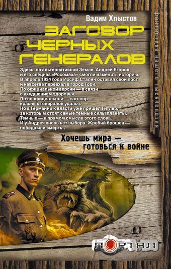 Заговор черных генералов Хлыстов Вадим
