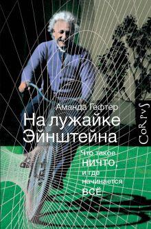 Гефтер А. - На лужайке Эйнштейна обложка книги